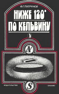 Ниже 120 по Кельвину — обложка книги.
