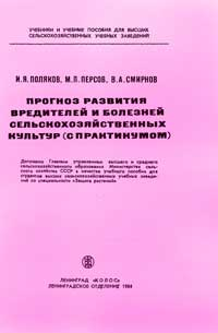 Прогноз развития вредителей и болезней сельскохозяйственных культур (с практикумом) — обложка книги.