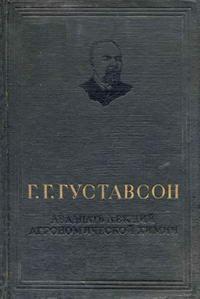 Двадцать лекций агрономической химии — обложка книги.