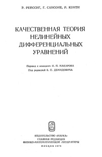 Качественная теория нелинейных дифференциальных уравнений — обложка книги.