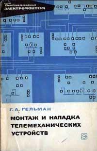 Библиотека электромонтера, выпуск 222. Монтаж и наладка телемеханических устройств — обложка книги.