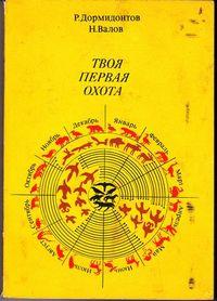 Твоя первая охота — обложка книги.