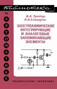 Библиотека по автоматике, вып. 441. Электрохимические интегрирующие и аналоговые запоминающие элементы — обложка книги.
