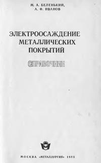 Электроосаждение металлических покрытий — обложка книги.