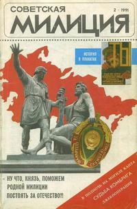 Советская милиция №02/1991 — обложка книги.