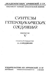 Синтезы гетероциклических соединений. Выпуск 5 — обложка книги.