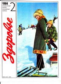Здоровье №02/1984 — обложка книги.