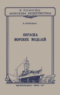 Окраска морских моделей — обложка книги.