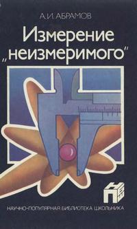 """Измерение """"неизмеримого"""" — обложка книги."""
