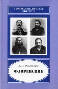 Научно-биографическая литература. Флоренские — обложка книги.