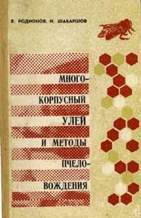 Многокорпусный улей и методы пчеловождения — обложка книги.