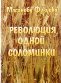 Революция одной соломинки. Введение в натуральное земледелие — обложка книги.