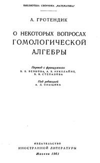 О некоторых вопросах гомологической алгебры — обложка книги.
