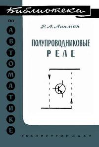 Библиотека по автоматике, вып. 81. Полупроводниковые реле — обложка книги.
