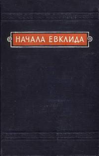 Начала Евклида. Книги I-VI — обложка книги.