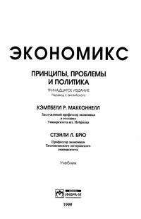 Экономикс - принципы, проблемы и политика, 13 изд. — обложка книги.