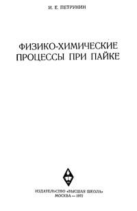 Физико-химические процессы при пайке — обложка книги.