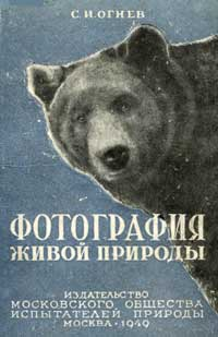 Фотография живой природы — обложка книги.