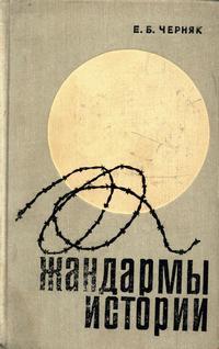 Жандармы истории — обложка книги.