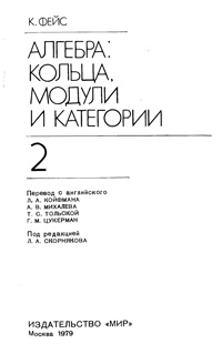 Алгебра: кольца, модули и категории, том 2 — обложка книги.