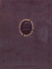 Луи Пастер. Избранные труды в двух томах. Том 1 — обложка книги.