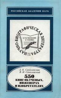 Научно-биографическая литература. 550 книг об ученых, инженерах и изобретателях — обложка книги.