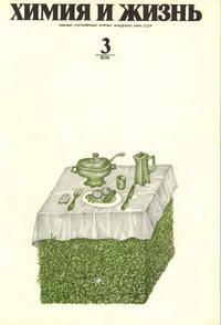 Химия и жизнь №03/1976 — обложка книги.