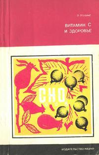 Витамин С и здоровье — обложка книги.