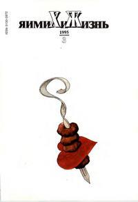 Химия и жизнь №03/1995 — обложка книги.