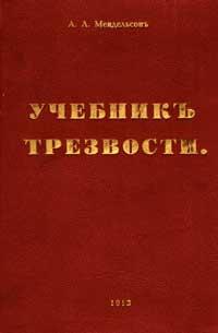 Учебник трезвости — обложка книги.