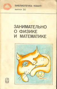 """Библиотечка """"Квант"""". Выпуск 50. Занимательно о физике и математике — обложка книги."""