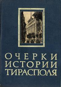 Очерки истории Тирасполя — обложка книги.