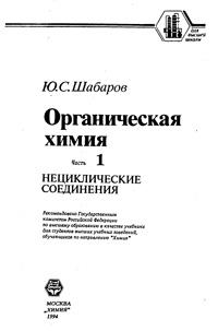 Органическая химия. Ч. 1. Нециклические соединения — обложка книги.