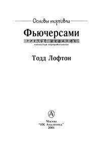 Основы торговли фьючерсами — обложка книги.