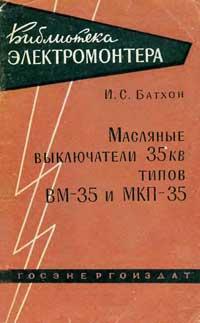 Библиотека электромонтера, выпуск 84. Масляные выключатели 35 кВ типов ВМ-35 и МКП-35 — обложка книги.