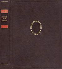О. Браве. Избранные научные труды. Кристаллографические этюды — обложка книги.
