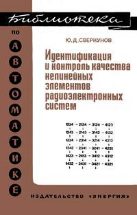 Библиотека по автоматике, вып. 551. Идентификация и контроль качества нелинейных элементов радиоэлектронных систем (Спектральный метод) — обложка книги.
