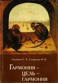 Гармония - цель - гармония — обложка книги.