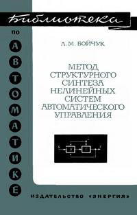 Библиотека по автоматике, вып. 442. Метод структурного синтеза нелинейных систем автоматического управления — обложка книги.