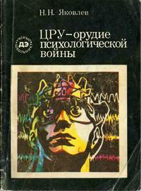 ЦРУ - оридие психологической войны — обложка книги.