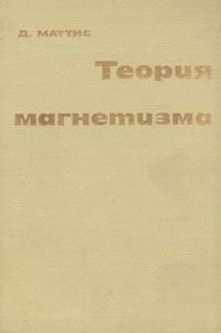 Теория магнетизма. Введение в изучение кооперативных явлений — обложка книги.