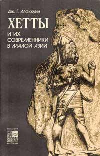 Хетты и их современники в Малой Азии — обложка книги.