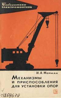 Библиотека электромонтера, выпуск 198. Механизмы и приспособления для установки опор — обложка книги.