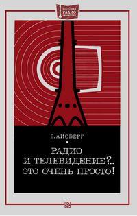 Массовая радиобиблиотека. Вып. 884. Радио и телевидение?.. Это очень просто! — обложка книги.