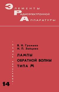 Элементы радиоэлектронной аппаратуры. Вып. 14. Лампы обратной волны типа М — обложка книги.