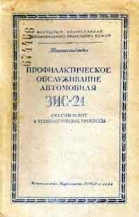 Профилактическое обслуживание автомобиля ЗИС-21 — обложка книги.