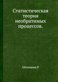 Статистическая теория необратимых процессов — обложка книги.