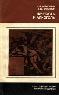 Личность и алкоголь — обложка книги.
