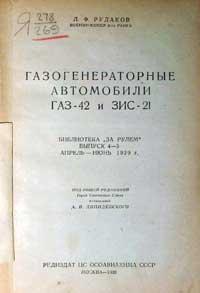 Газогенераторные автомобили ГАЗ-42 и ЗИС-21 — обложка книги.