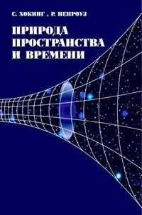 Природа пространства и времени — обложка книги.